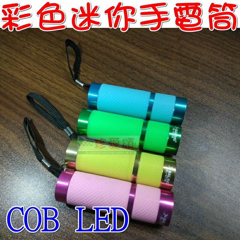 【珍愛頌】M009 彩色迷你手電筒 COB LED 范光 強光手電筒 適合小朋友 抓蝦 野餐 露營 螢火蟲 禮品 贈品