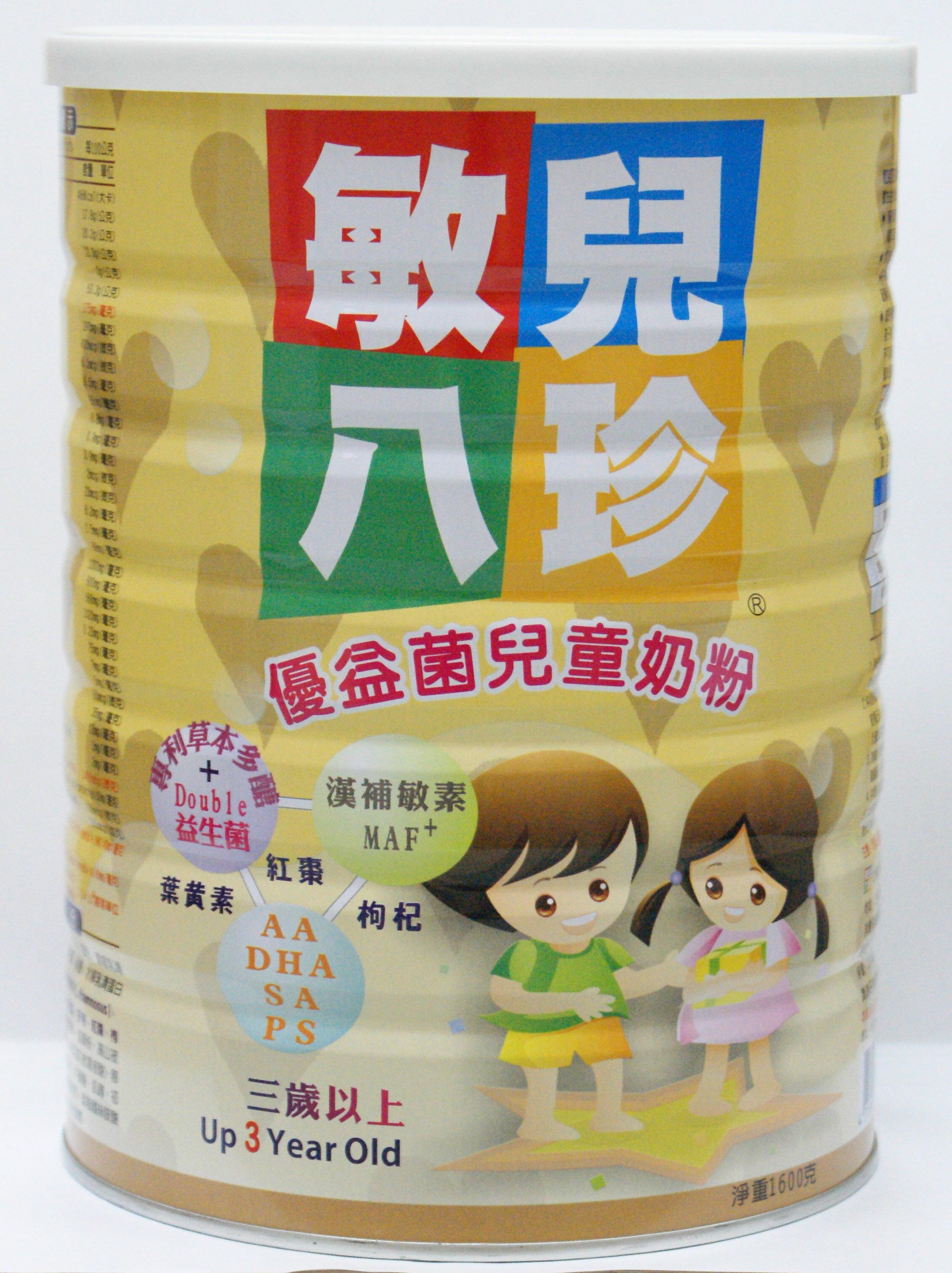 『121婦嬰用品館』敏兒八珍優益菌兒童奶粉1600g 2罐組 0