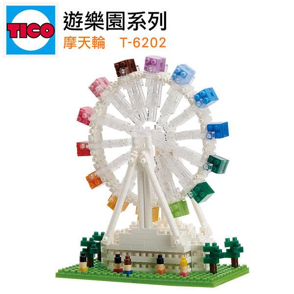~Tico微型積木~遊樂園系列~摩天輪 T~6202