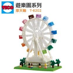 【Tico微型積木】遊樂園系列-摩天輪 T-6202