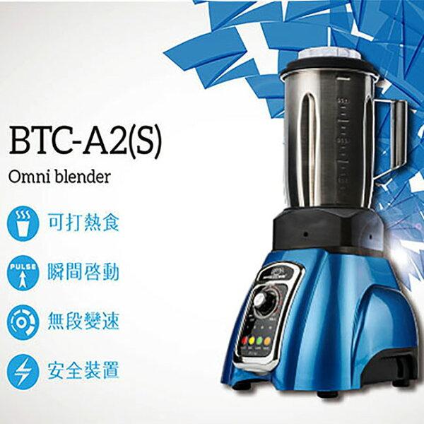 【SUPERMUM】專業營養調理機BTC-A2S