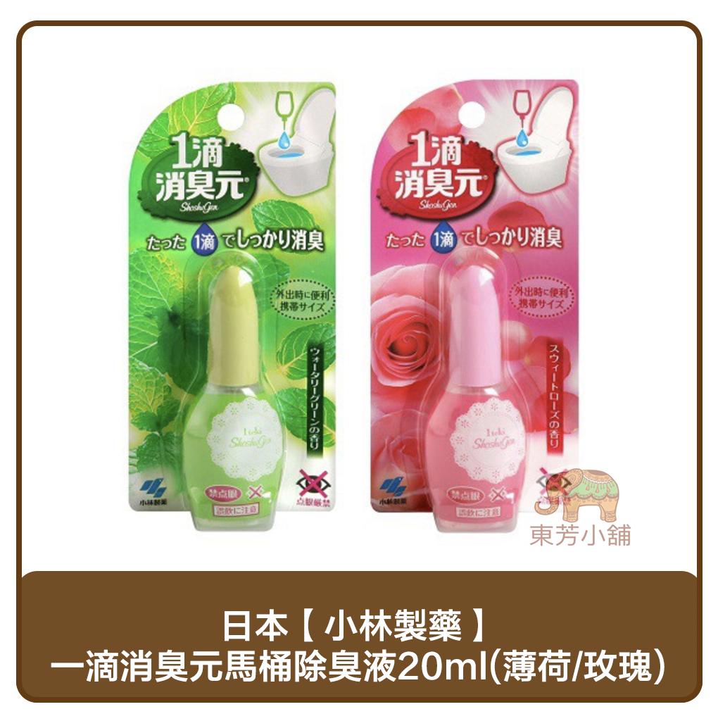 【 】小林製藥 一滴消臭元馬桶除臭液20ml(薄荷/玫瑰)