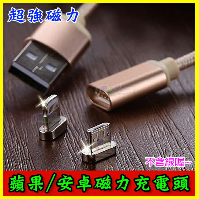 磁充 磁力充電頭 磁力頭 磁吸快充頭 磁力傳輸線 Iphone 6S 7 plus/5S M9 E9 A7 A8 A9 728 830 J7 Note 4 5 S6 S7 edge ZE550KL Z..