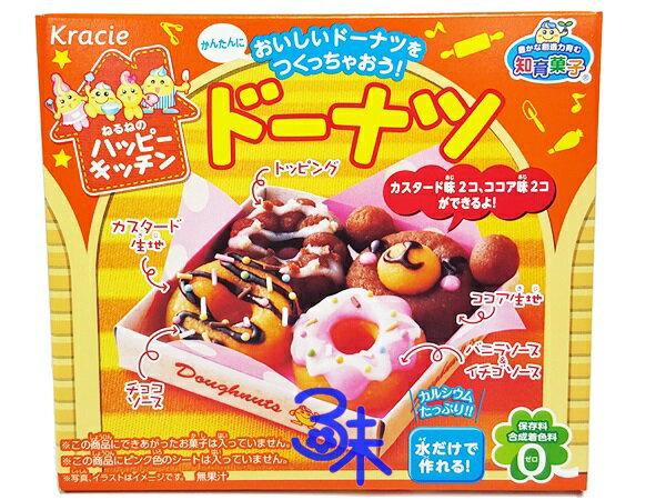 (日本) Kracie 可利斯 手工diy 餅乾-手作甜甜圈 1盒 41 公克 特價118 元【4901551354016】(知育果子甜甜圈 0
