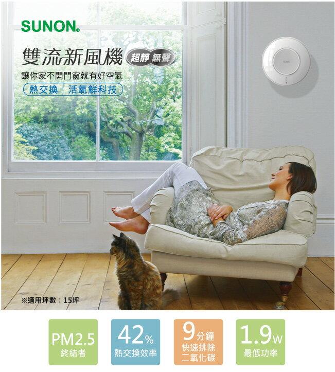 【Ambi-Hi安比好】SUNON 建準 Flow2 One 雙流新風機 (來電另有專案優惠價) - 限時優惠好康折扣