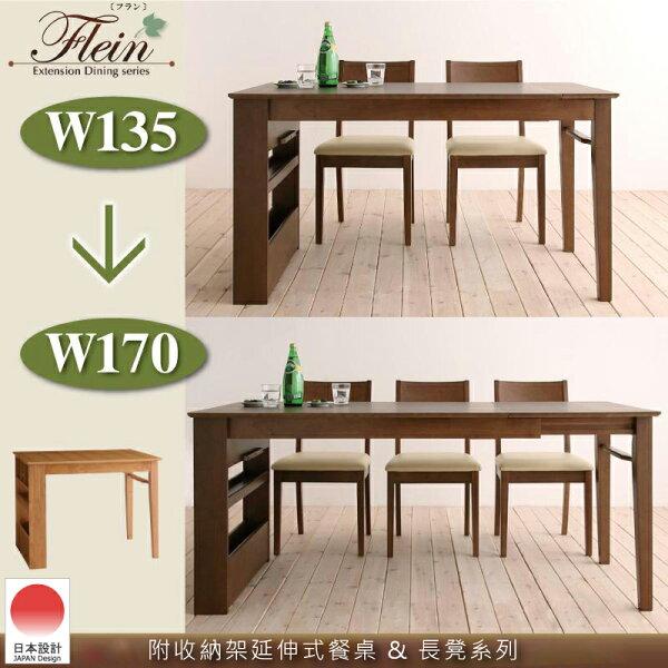林製作所 株式會社:【日本林製作所】flein附收納架延伸餐桌木桌長桌135-170cm