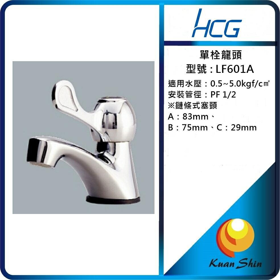 HCG 和成 單栓龍頭 LF601A