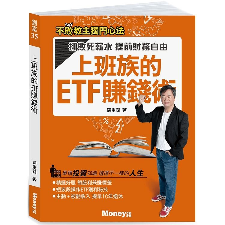 【預購】上班族的ETF賺錢術:打敗死薪水 提前財務自由 0