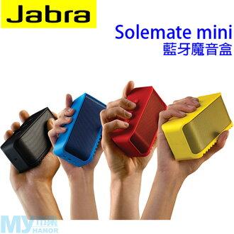 Jabra Solemate mini 魔音盒NFC 藍牙Speaker~(先創代理)~訂購商品