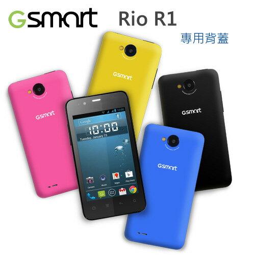 GSmart Rio R1原廠背蓋
