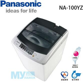 【含基本安裝】Panasonic國際牌 NA-100YZ-H 10公斤大海龍洗衣機(淡瓷灰)