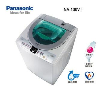 【含基本安裝】Panasonic 國際牌 NA-130VT-H 13KG大海龍洗衣機(淡瓷灰)