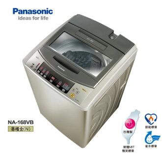 【含基本安裝】Panasonic 國際牌 NA-168VB-N 15KG超強淨洗衣機
