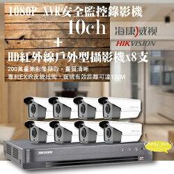台南監視器/200萬1080P-TVI/套裝組合【8路監視器+200萬戶外型攝影機*8支】DIY組合優惠價
