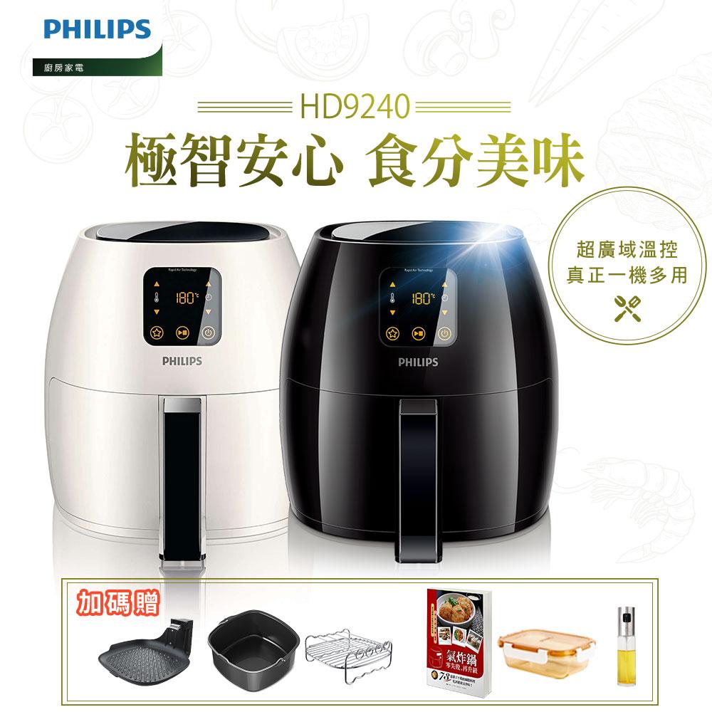 【飛利浦 PHILIPS】歐洲原裝進口健康氣炸鍋-(HD9240)-贈6大豪禮 0