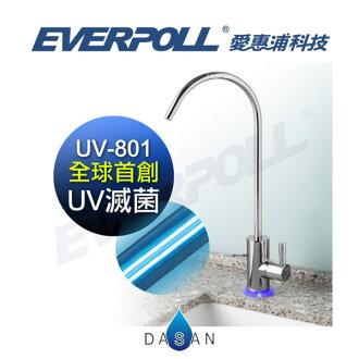 大山淨水 EVERPOLL 愛惠浦科技 UV-801 UV紫外線殺菌龍頭 UV801 出水龍頭 (需接電源)