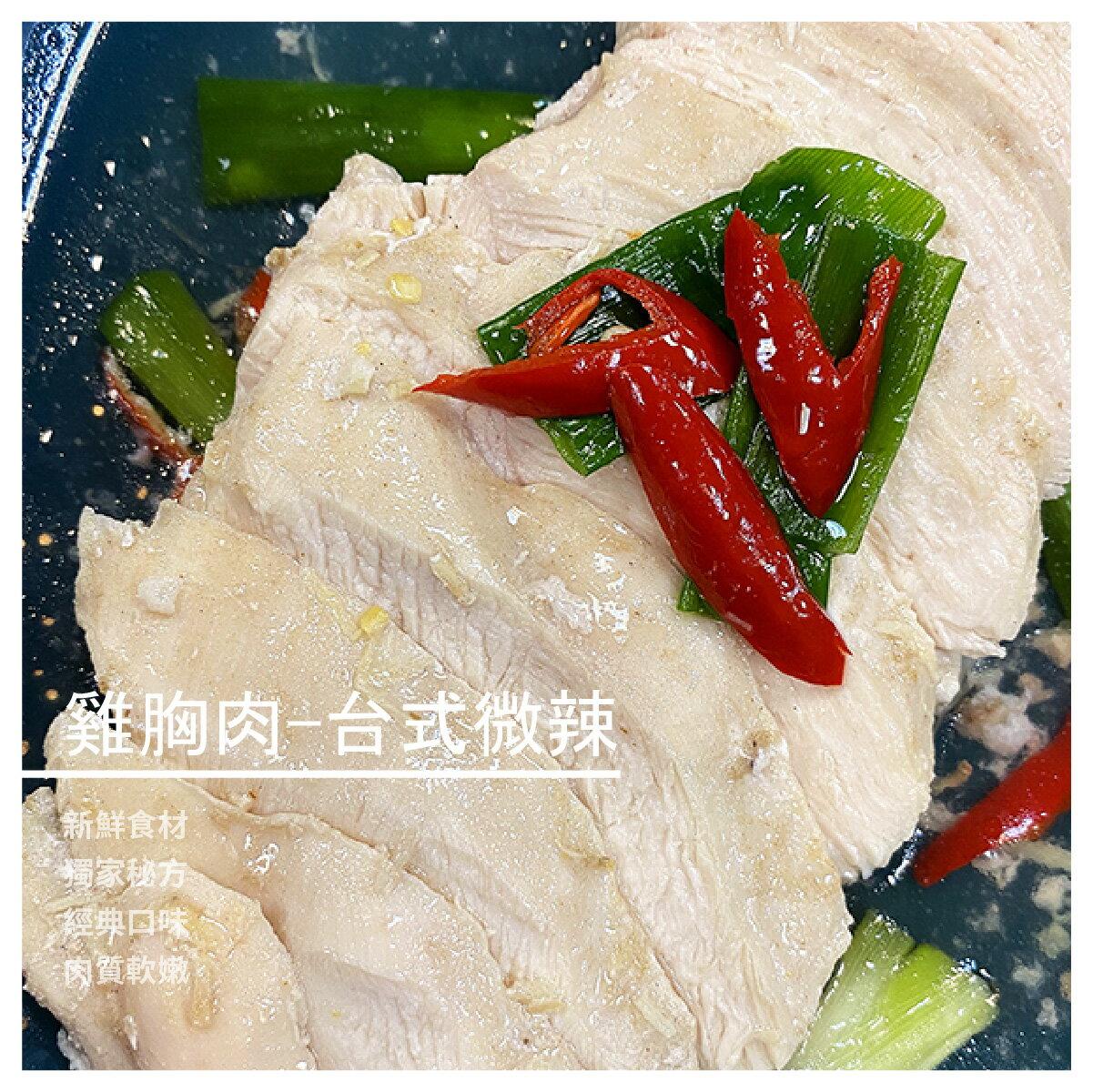 【柊春】雞胸肉-台式微辣/180g/包