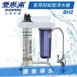 ◤免費安裝◢ Everpure 台灣愛惠浦公司貨 QL3-BH2 二道生飲淨水器【大水量抑菌抑垢型】