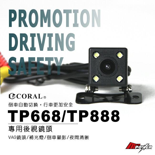 【禾笙科技】免運 CORAL ODEL TP668/888 專用後視鏡頭 倒車顯影 補光燈 夜間清晰 VAG鏡頭