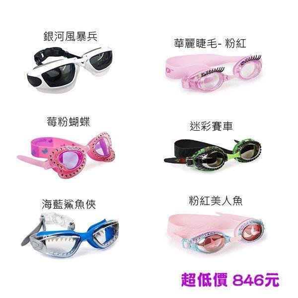 美馨兒:*美馨兒*美國Bling2o兒童造型泳鏡(6款可選)846元