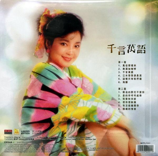 【停看聽音響唱片】【黑膠LP】鄧麗君:千言萬語 1
