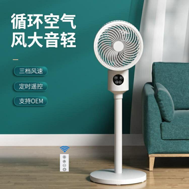 新款空氣循環扇家用靜音落地遙控定時電風扇辦公室立式渦輪對流扇