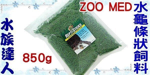 周末限定【水族達人】美國ZOO MED《水龜條狀飼料(水蛙,蠑螈,螃蟹) 850g》針對水棲生物所設計 !原價:680元