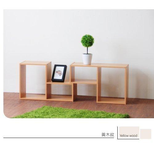 生活大發現-H-黃木紋水漾L型百變收納櫃(二入) /收納/書櫃/台灣製造