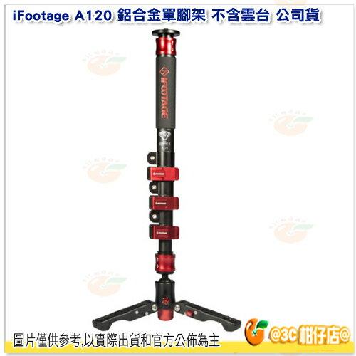 1015前送背帶附腳架袋iFootageCobra2A120鋁合金單腳架不含雲台公司貨腳架