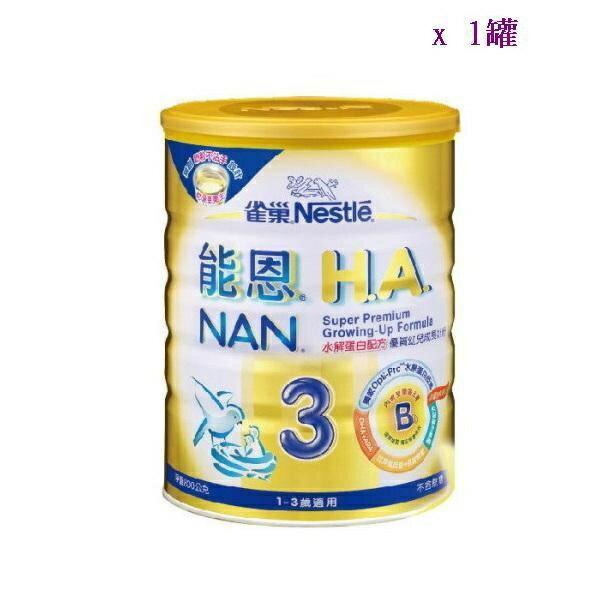 *美馨兒* 雀巢能恩HA3(水解蛋白配方)奶粉800g「1~3歲」- 1罐 720元