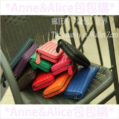 Anne&Alice包包購 ~精緻簡約手工編織拉鏈長款錢包長皮夾超值特價限量優惠中~多色可供選擇~