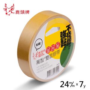 鹿頭牌 DSS7B 萬黏雙面膠 / 布紋雙面膠 / 雙面布膠帶 / 地毯雙面膠 ( 24mm x 7Y )