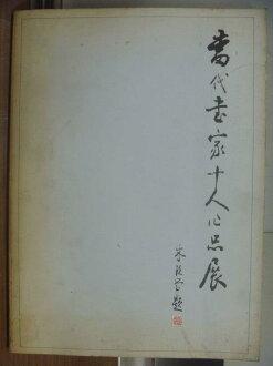 【書寶二手書T1/藝術_PNG】當代畫家十人作品展_民76