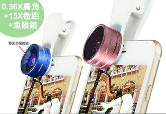 萬能手機鏡頭 LIEQI F-516 三合一 0.36X超廣角鏡頭+15X微距+魚眼 通用型手機拍攝神器 正品FUNIPICA夾式鏡頭 夾子自拍神器
