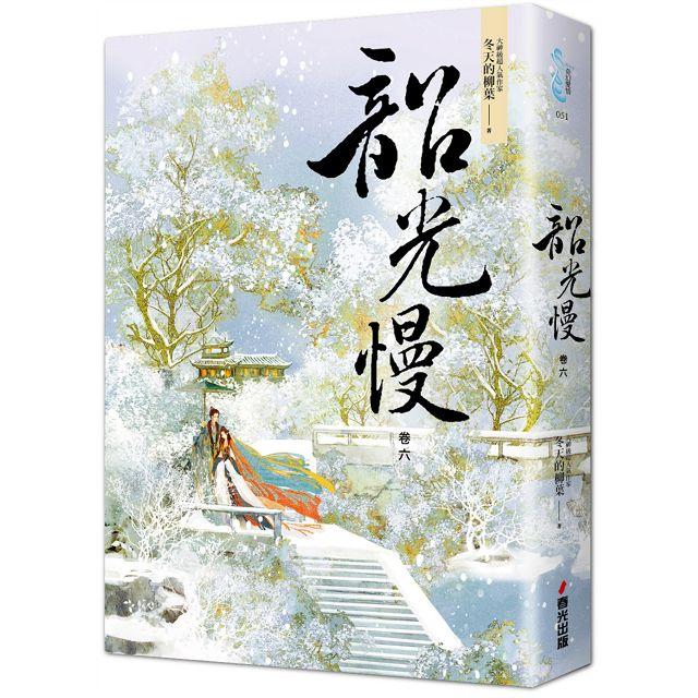 韶光慢套書(全八冊) 6