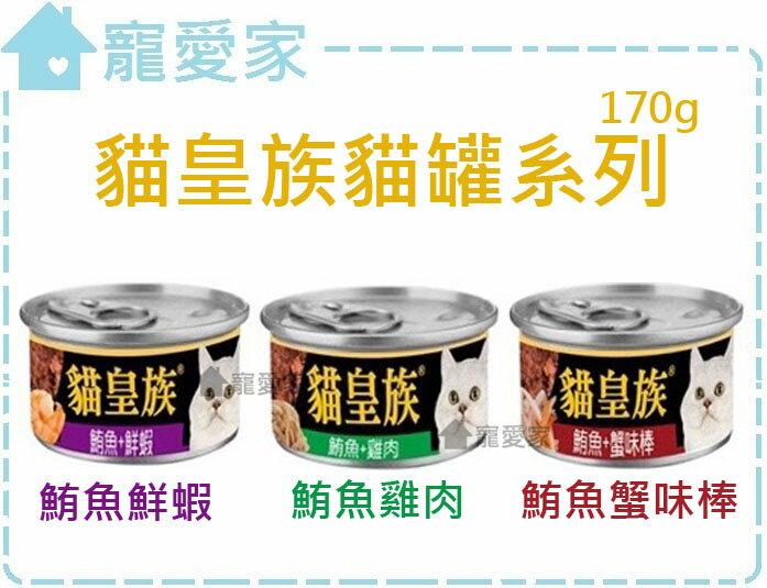 ☆寵愛家☆貓皇族貓罐頭系列,170g紅肉罐