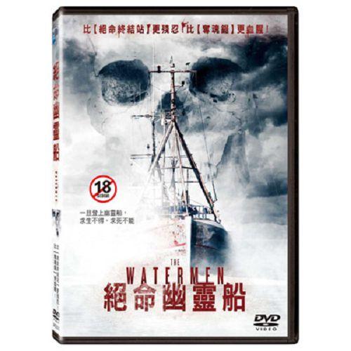 絕命幽靈船DVD