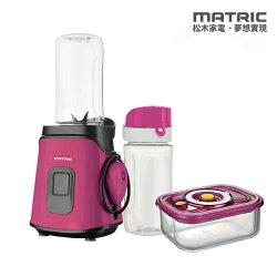 MATRIC日本松木真空保鮮凍氧果汁機((單杯+保鮮盒組))MG-JB0807