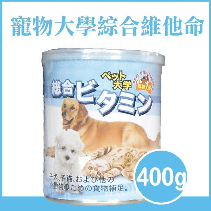 寵物大學綜合維他命400g//愛狗樂 頂級狗用奶粉/寵物犬用奶粉