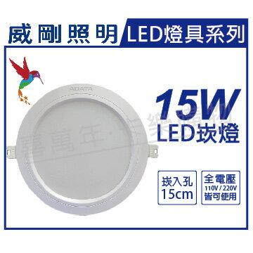 ADATA威剛照明LED15W6000K白光全電壓15cm崁燈_AD430003