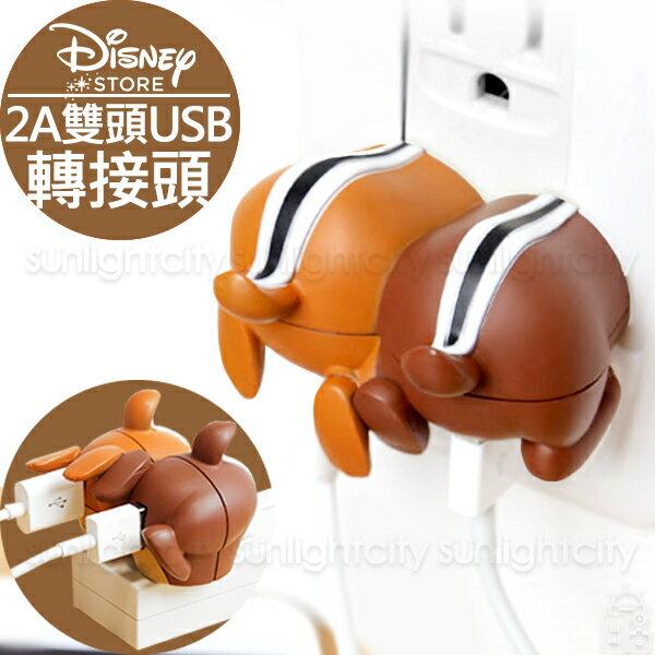 日光城。日貨奇奇蒂蒂2A屁股雙USB充電轉接頭,雙頭插頭隨身充電頭USB-AC轉接迪士尼