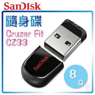 ➤USB【和信嘉】SanDisk Cruzer Fit CZ33 8G 隨身碟 魔豆碟 公司貨 原廠保固兩年