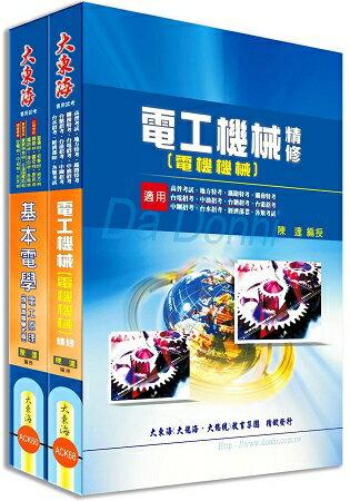 台電僱用用人員(電機修護類)專業科目套書