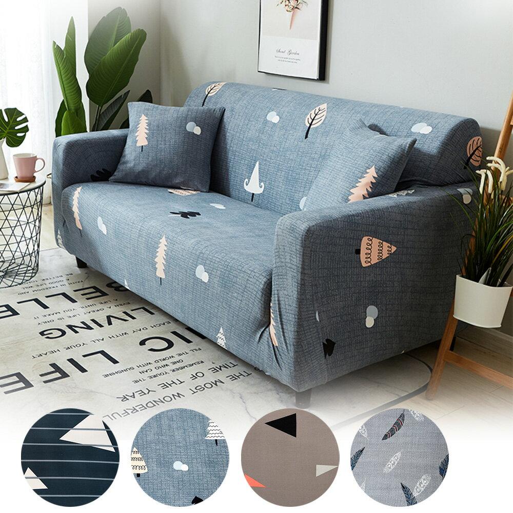 真心簡單彈性柔軟沙發套 沙發罩 沙發 推薦-1+2+3人座