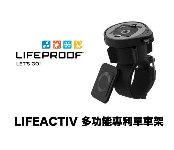 Lifeproof Lifeactiv 多功能專利單車架+扣具 (需搭配Lifeproof 保護殼)