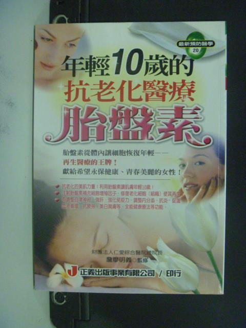 【書寶二手書T8/養生_GQY】年輕10歲的抗老化醫療胎盤素_詹廖明義