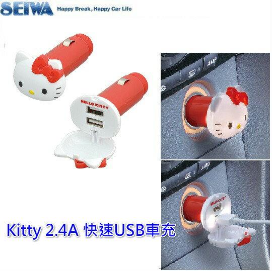 [禾宜精品] USB車充 SEIWA KT447 車用 Kitty USB*2 凱蒂貓充電器 直插式2.4A
