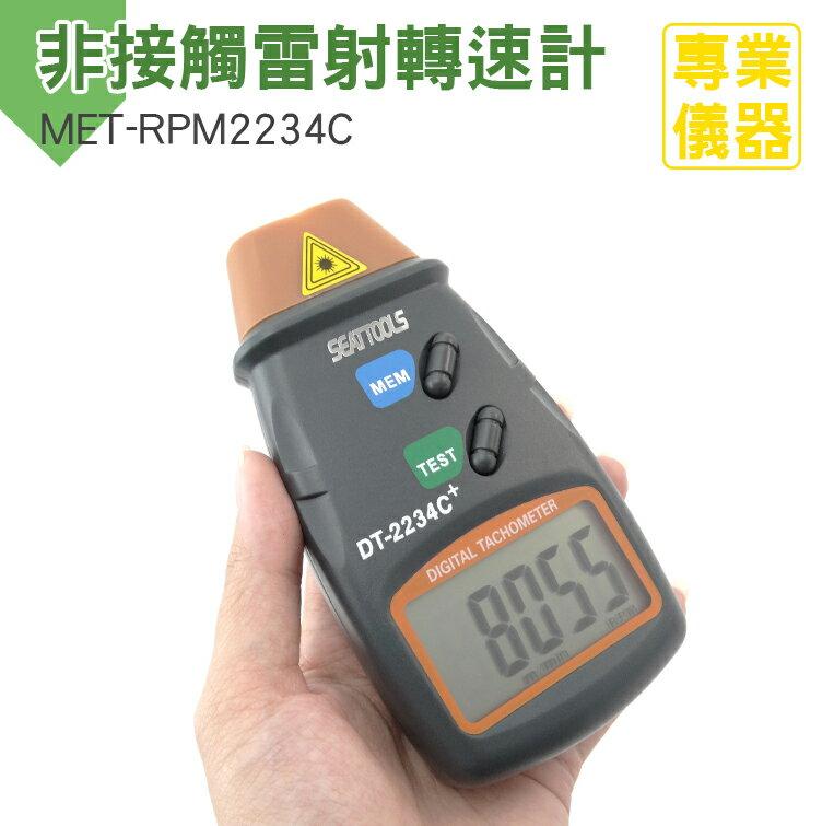 《安居生活館》數位非接觸式轉速計 轉速計 轉速儀 抗干擾 非接觸測量 紅外線指示燈 馬達轉速計 MET-RPM2234C