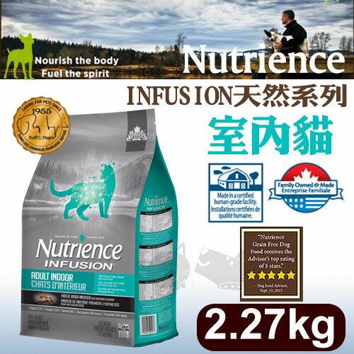 《Nutrience紐崔斯》INFUSION天然糧系列-室內貓(雞肉)2.27kg/貓飼料