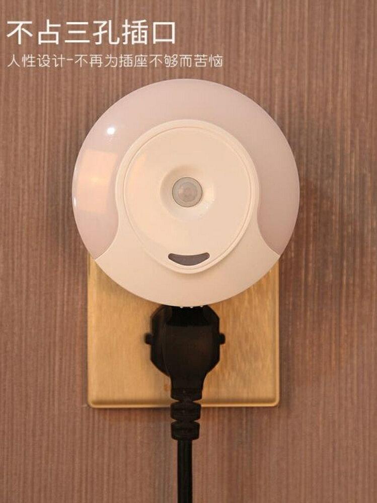 小夜燈 led小夜燈泡家用插電人體自動感應衛生間插座式過道床頭聲控壁燈   全館八五折